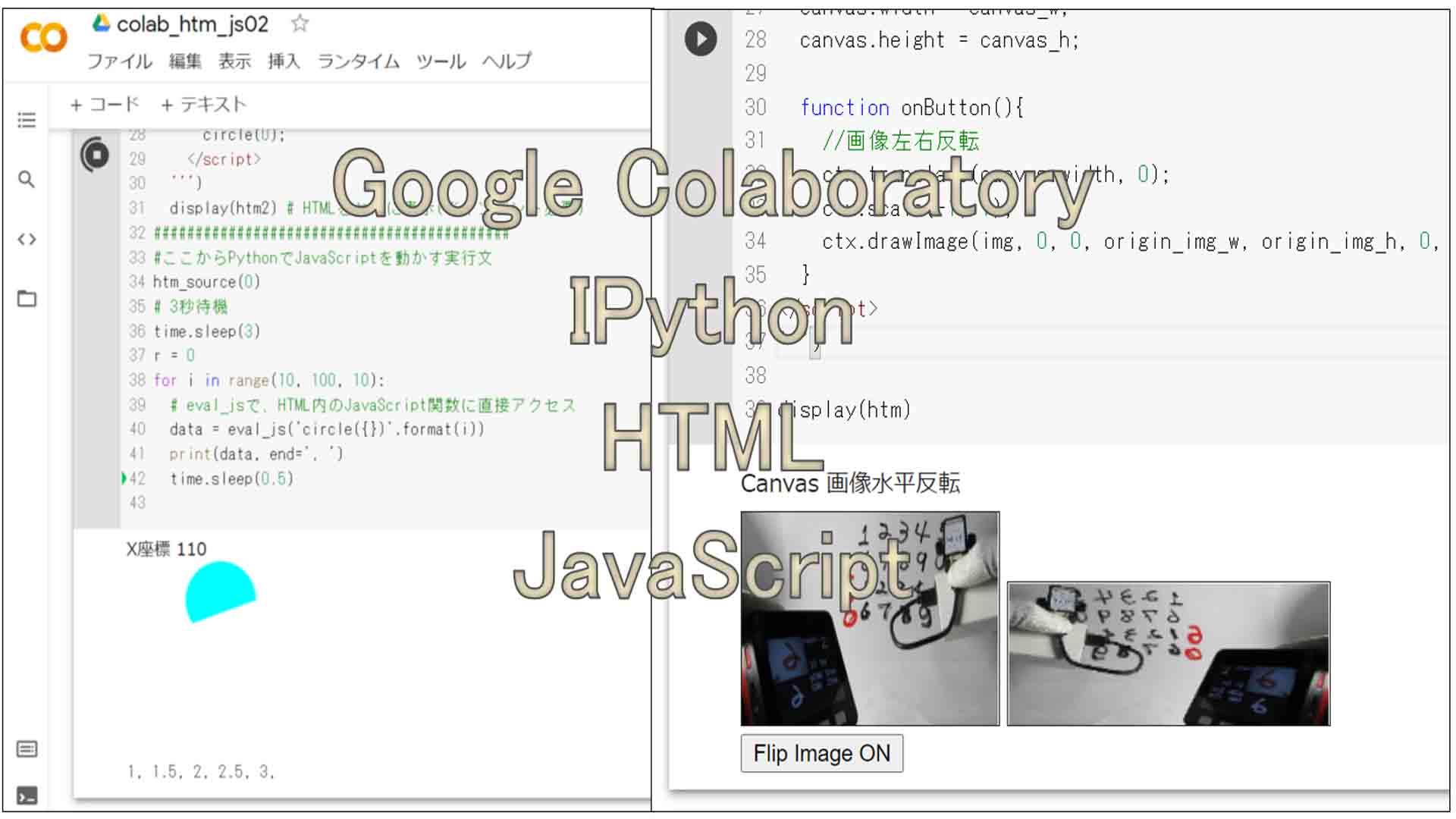 Google ColaboratoryのPythonでHTMLとJSを動かす