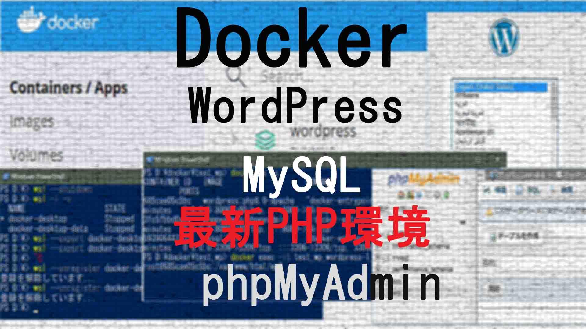 Docker使って最新PHPでWordPress構築