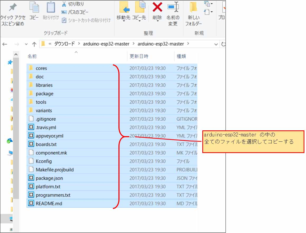 esp32_arduinoide_06.jpg