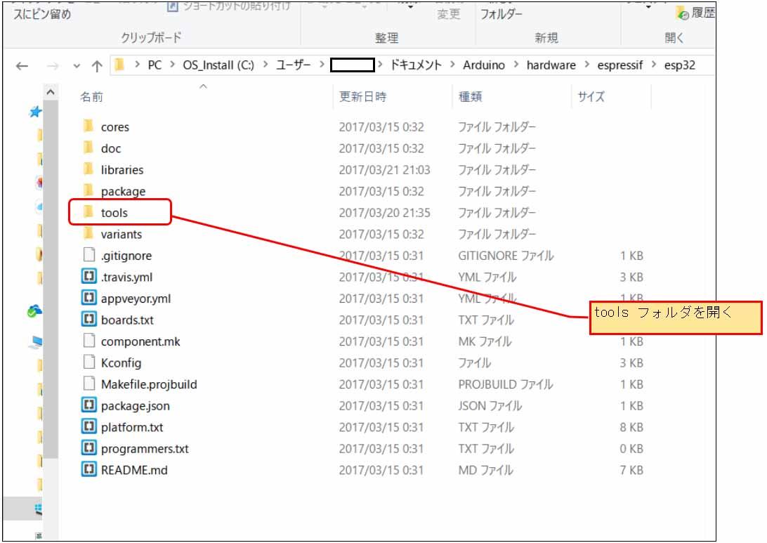 esp32_arduinoide_08.jpg