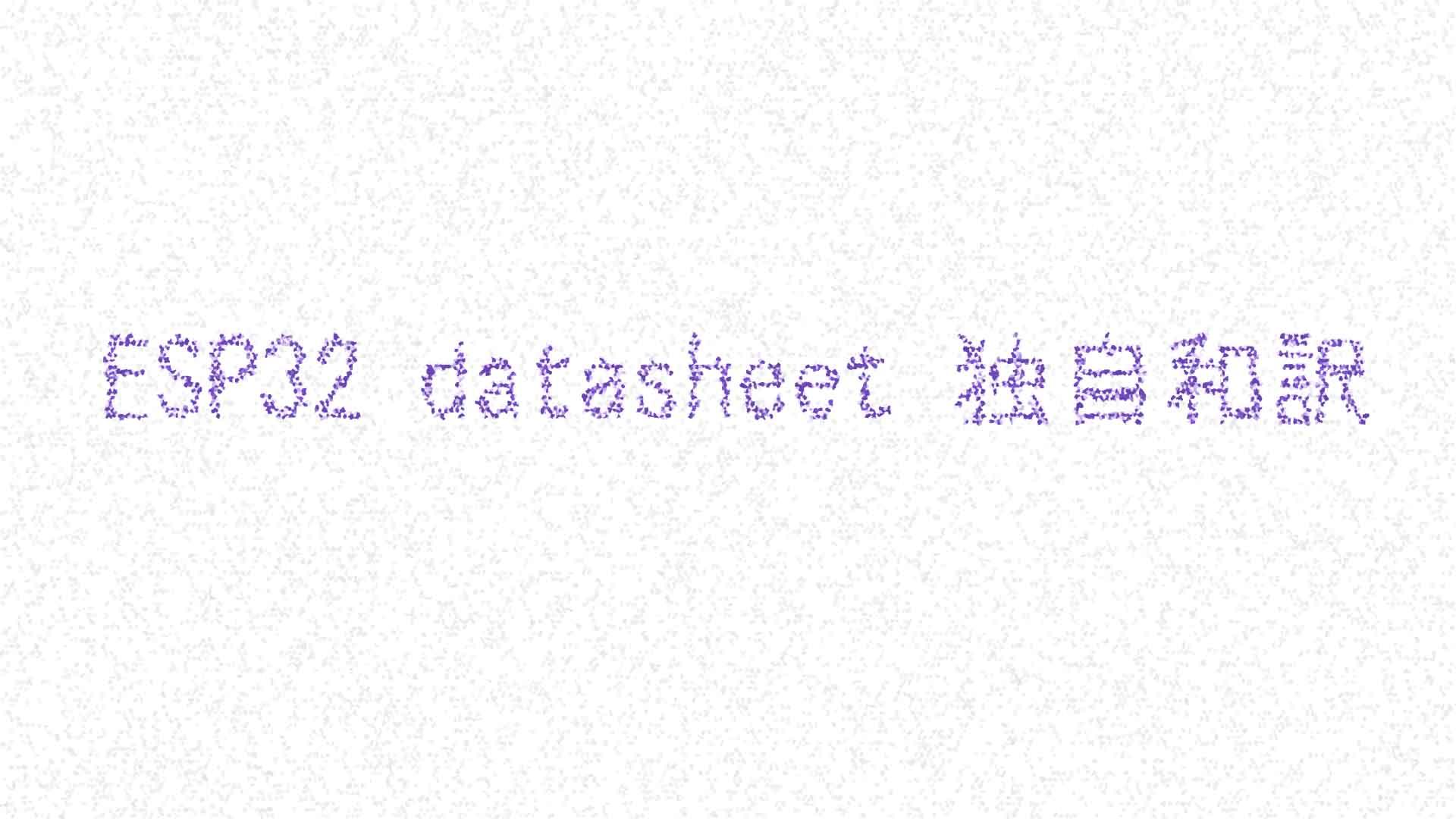 ESP32データシートを独自に和訳してみた。今後徐々に追加予定