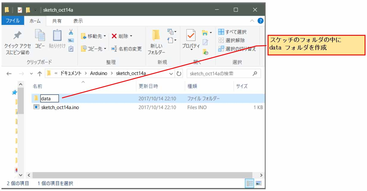 esp32_spiffs_uploader07.jpg