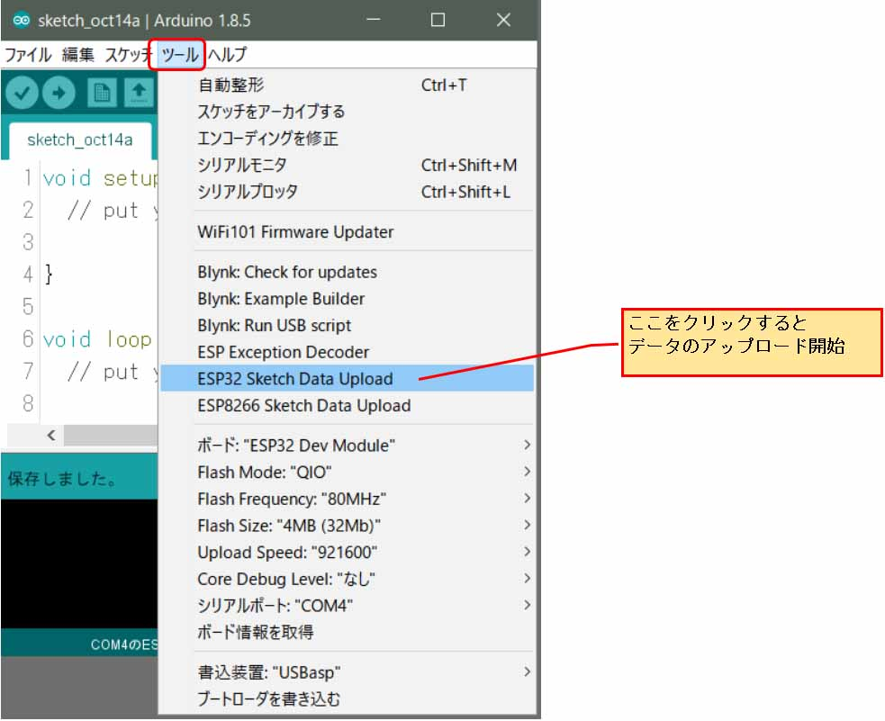 esp32_spiffs_uploader10.jpg