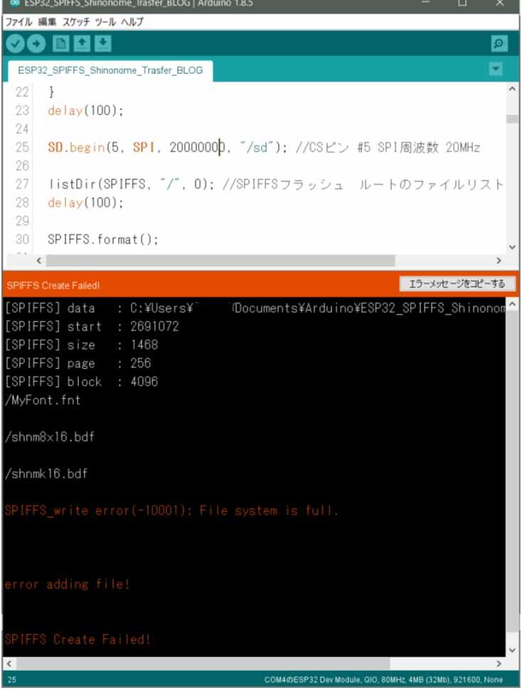 esp32_spiffs_uploader14.jpg