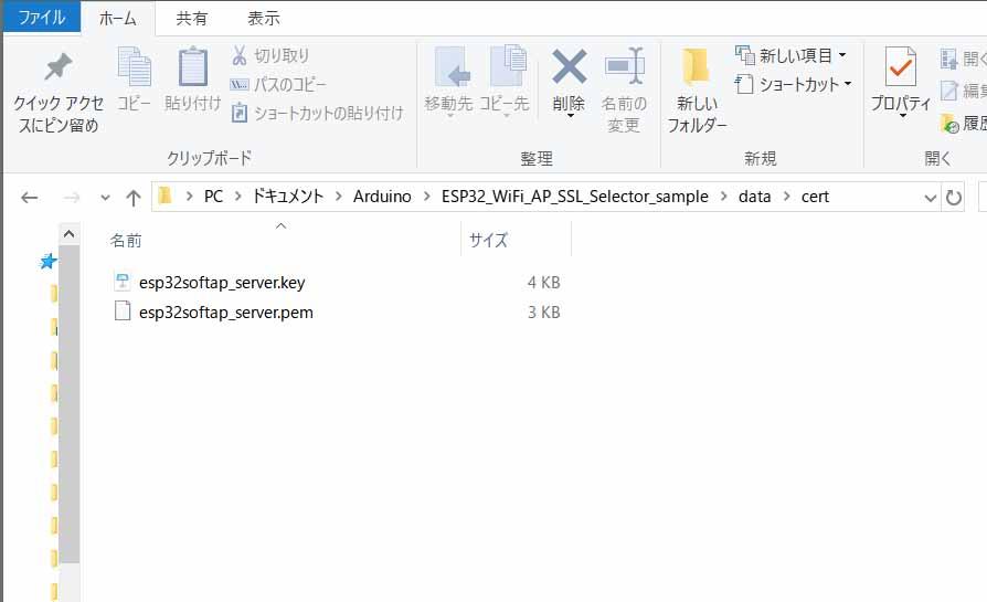 esp32_wifi_ap_ssl_selector02.jpg