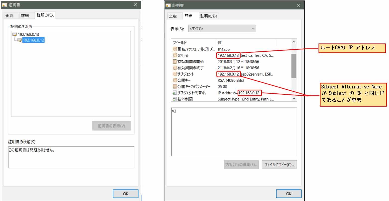 esp_idf_openssl_server97.jpg
