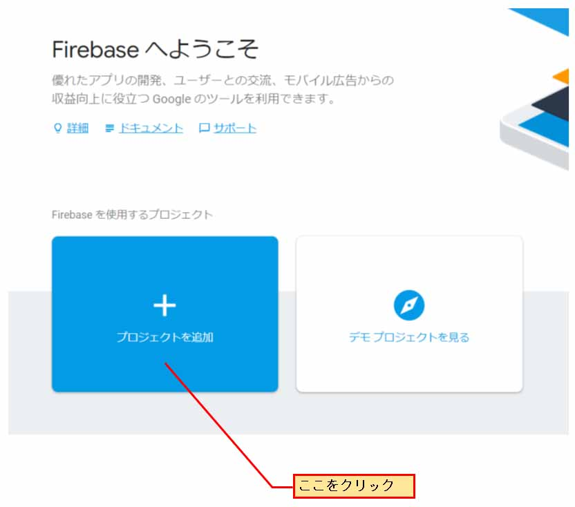 firebase_realtime_database04.jpg