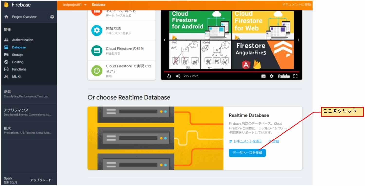 firebase_realtime_database11.jpg