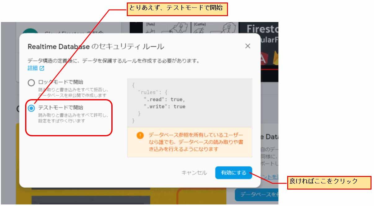 firebase_realtime_database12.jpg