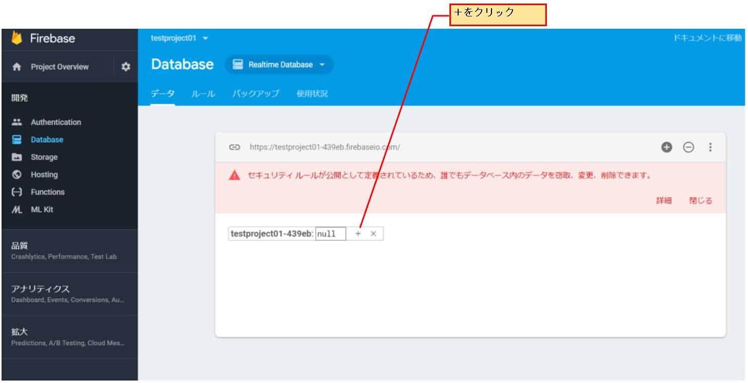 firebase_realtime_database13.jpg