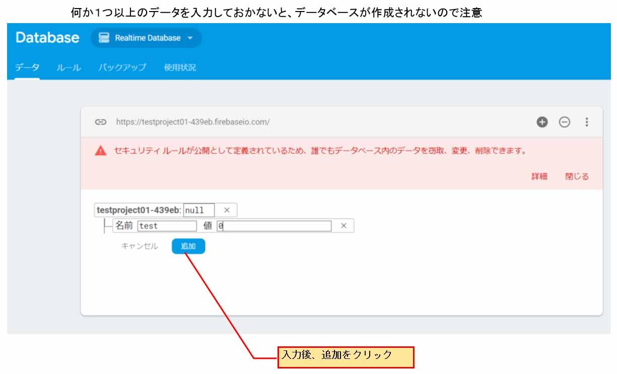 firebase_realtime_database14.jpg