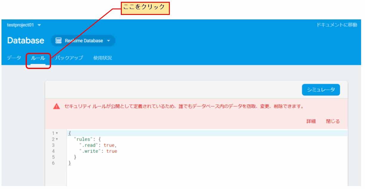 firebase_realtime_database16.jpg