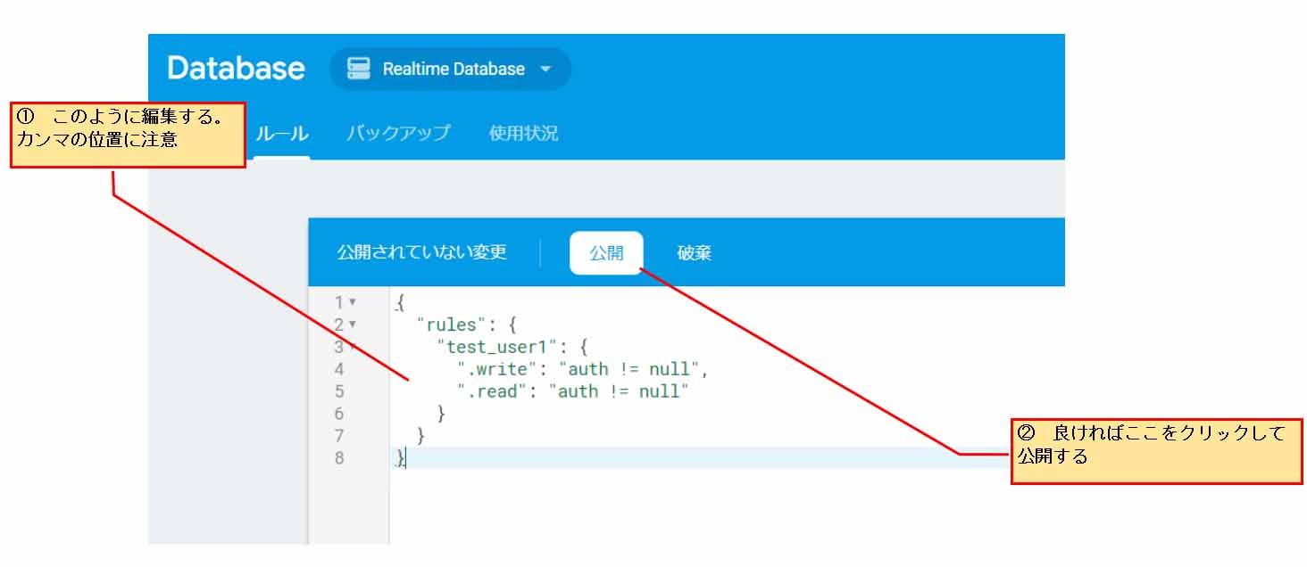 firebase_realtime_database17.jpg