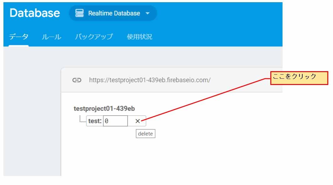 firebase_realtime_database18.jpg