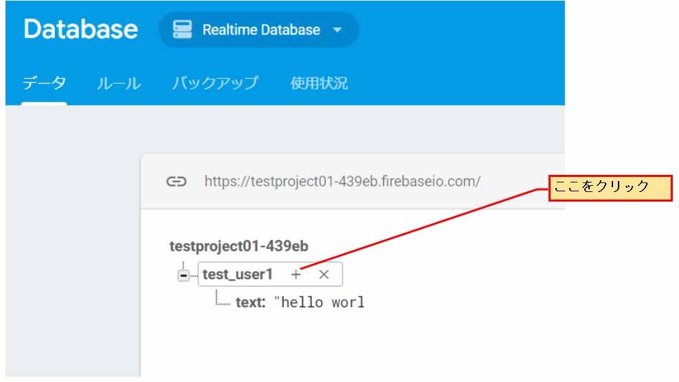 firebase_realtime_database23.jpg
