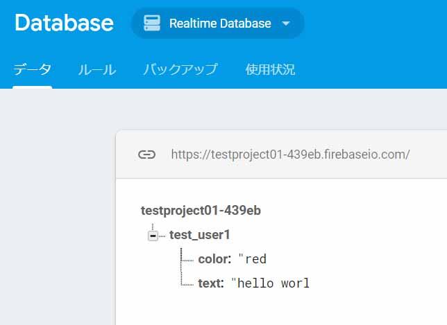 firebase_realtime_database24.jpg