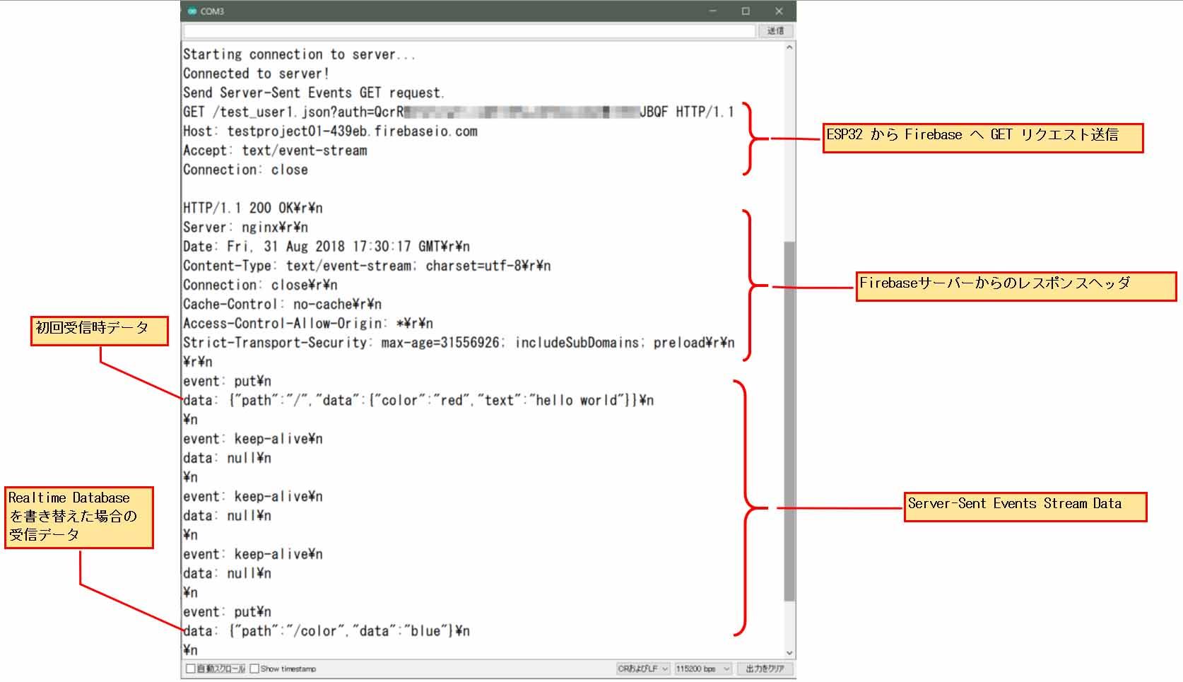 firebase_realtime_database37.jpg