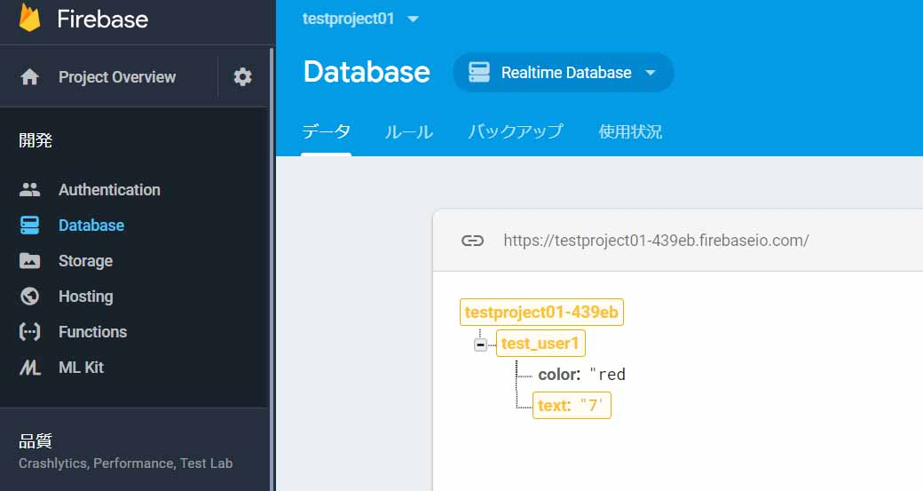 firebase_realtime_database39.jpg