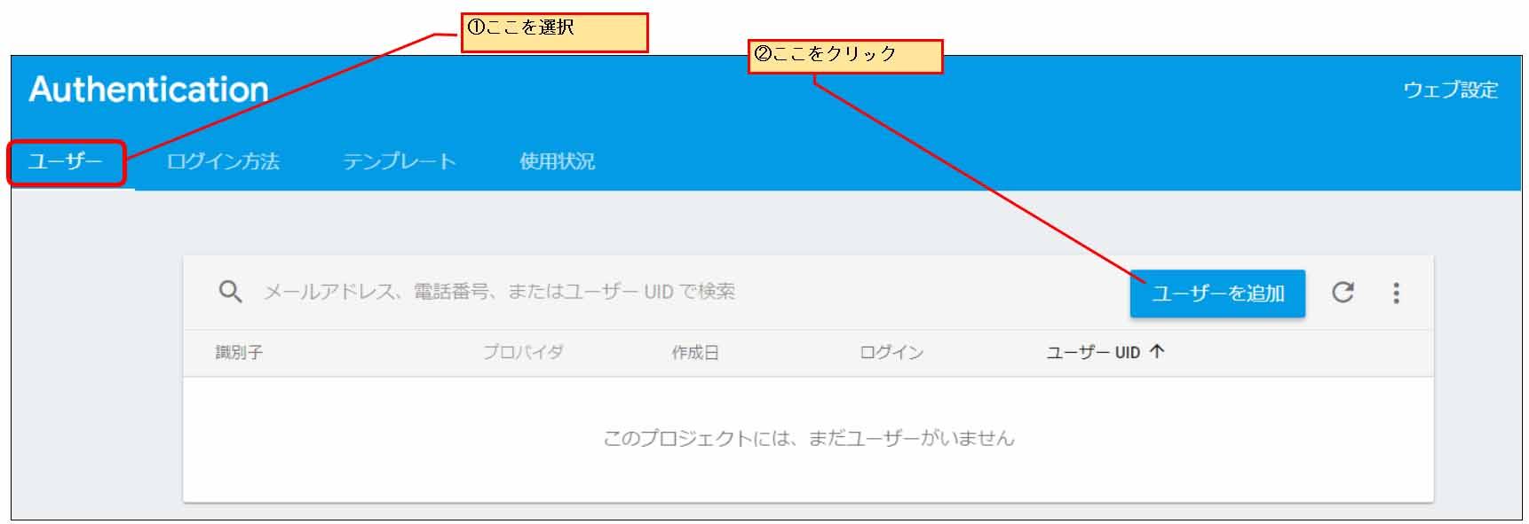 firebase_uid_04.jpg