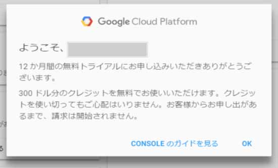 google_cloud_platform05.jpg