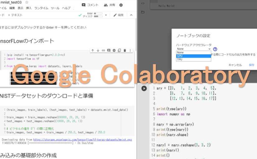 google colaboratory でpythonプログラミングしてみて、機械学習させてみた。