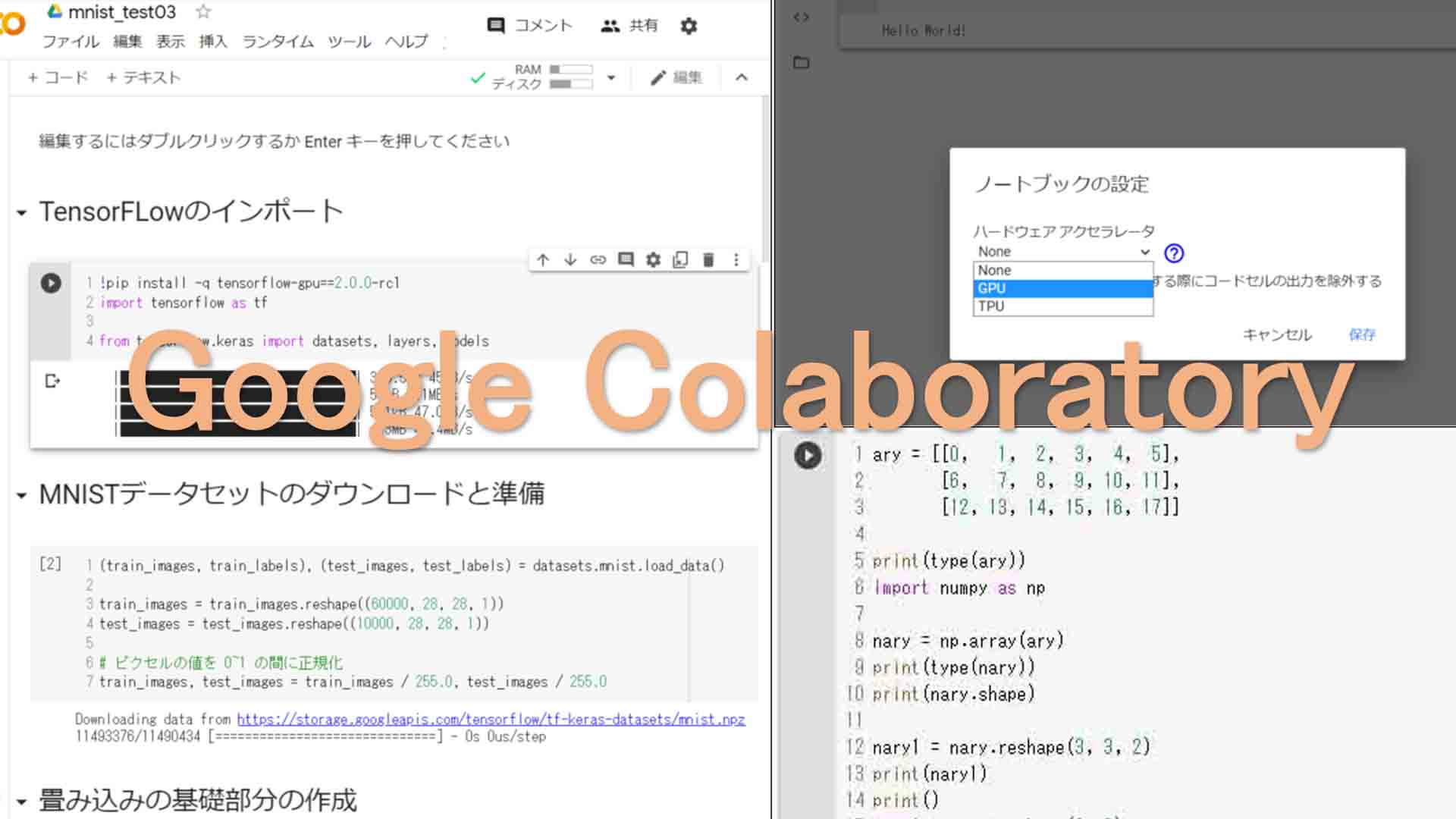 ディープラーニングのお勉強~その8。Google ColaboratoryでPythonプログラミングして機械学習してみた~