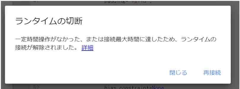 google_colab01_04_02.jpg