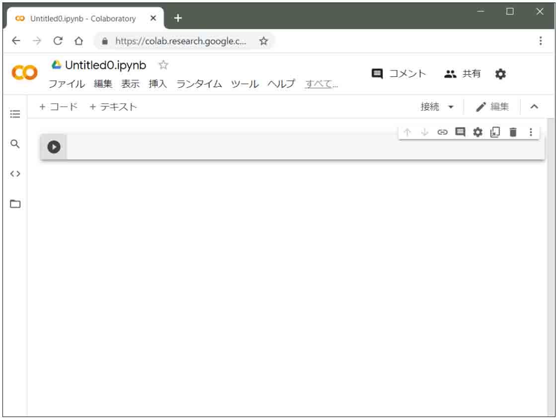 google_colab02_01_02.jpg