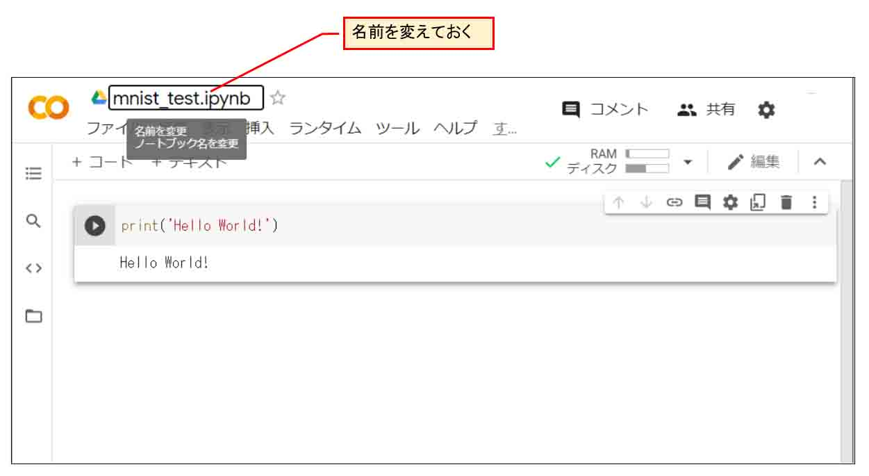google_colab02_03_01.jpg