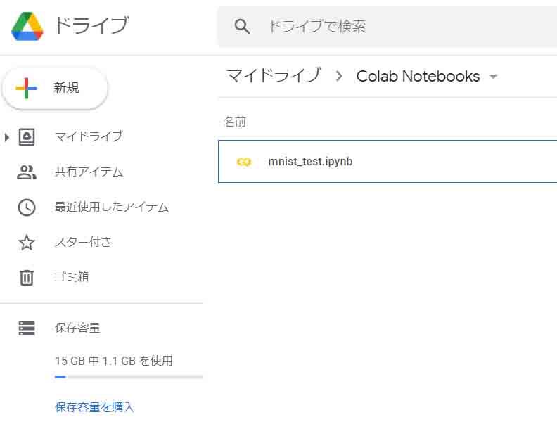 google_colab02_03_03.jpg
