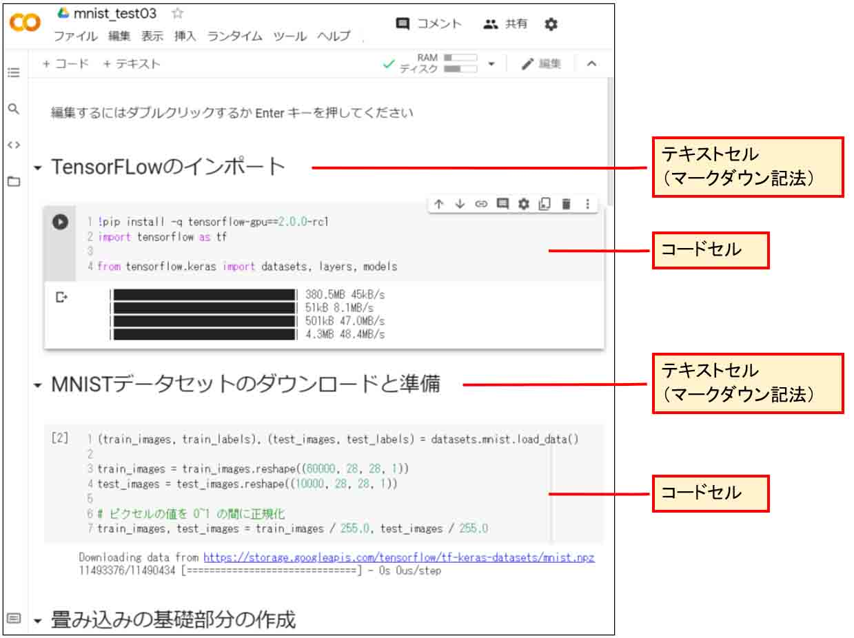 google_colab04_01.jpg