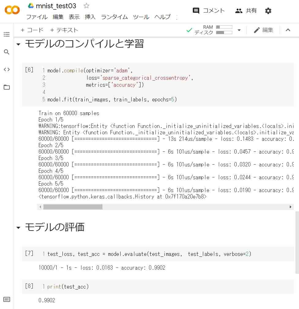 google_colab04_02.jpg