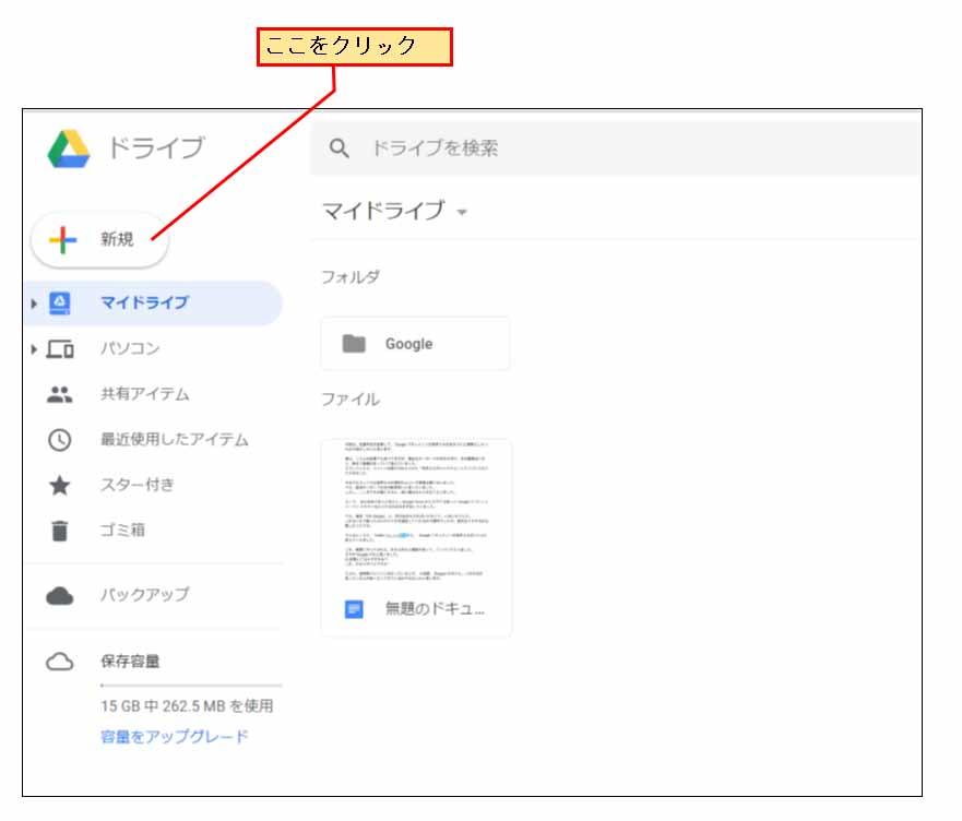 google_document_voice11.jpg