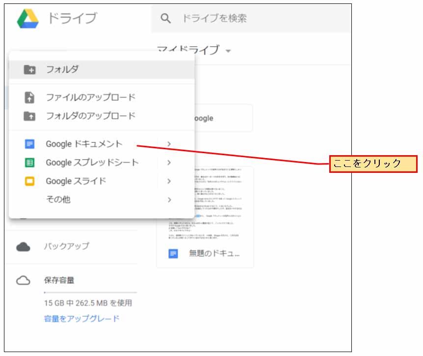 google_document_voice12.jpg