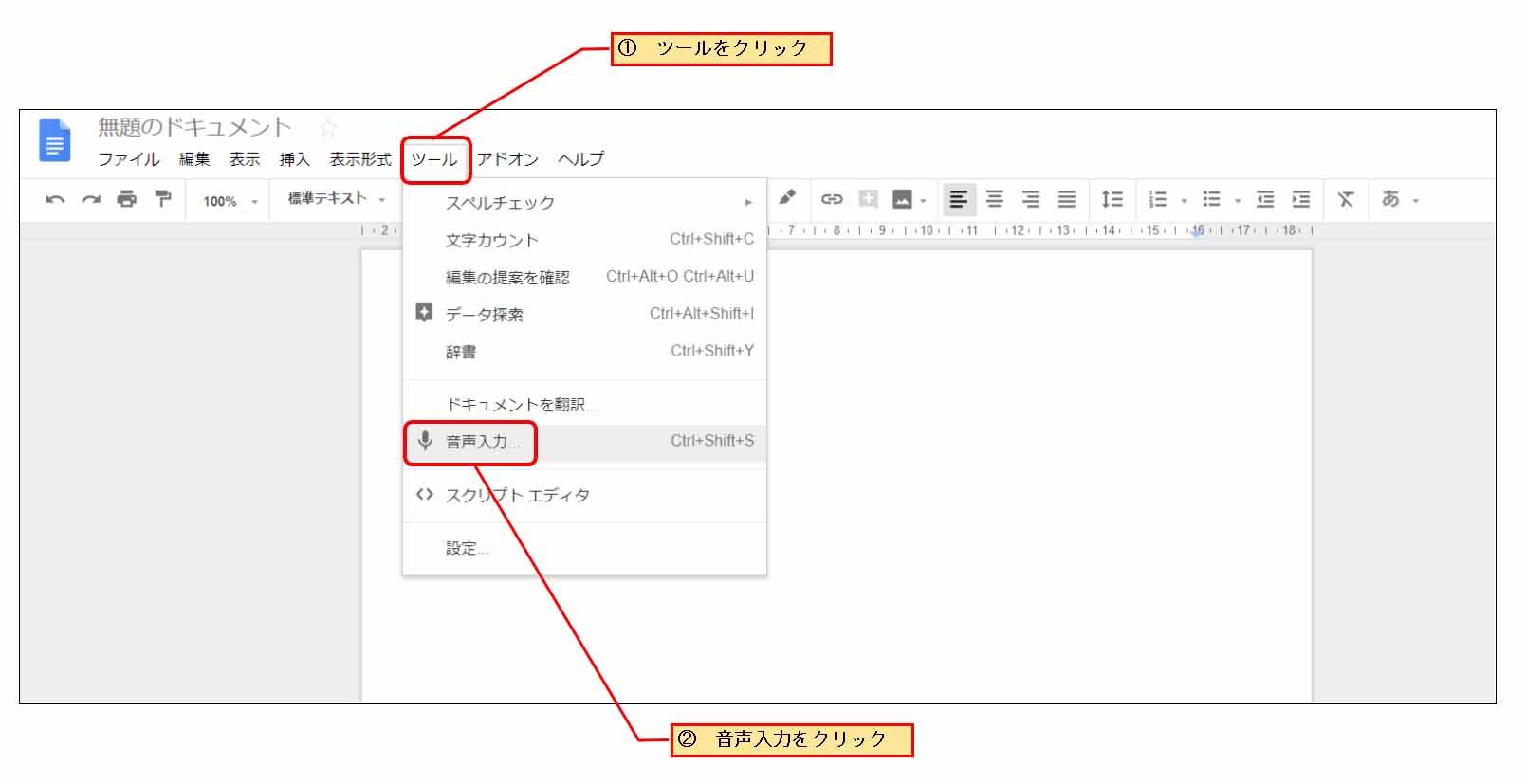 google_document_voice20.jpg