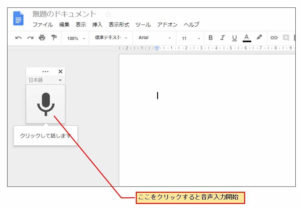 google_document_voice21.jpg