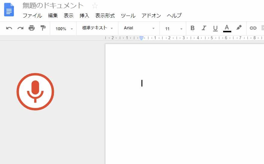 google_document_voice22.jpg