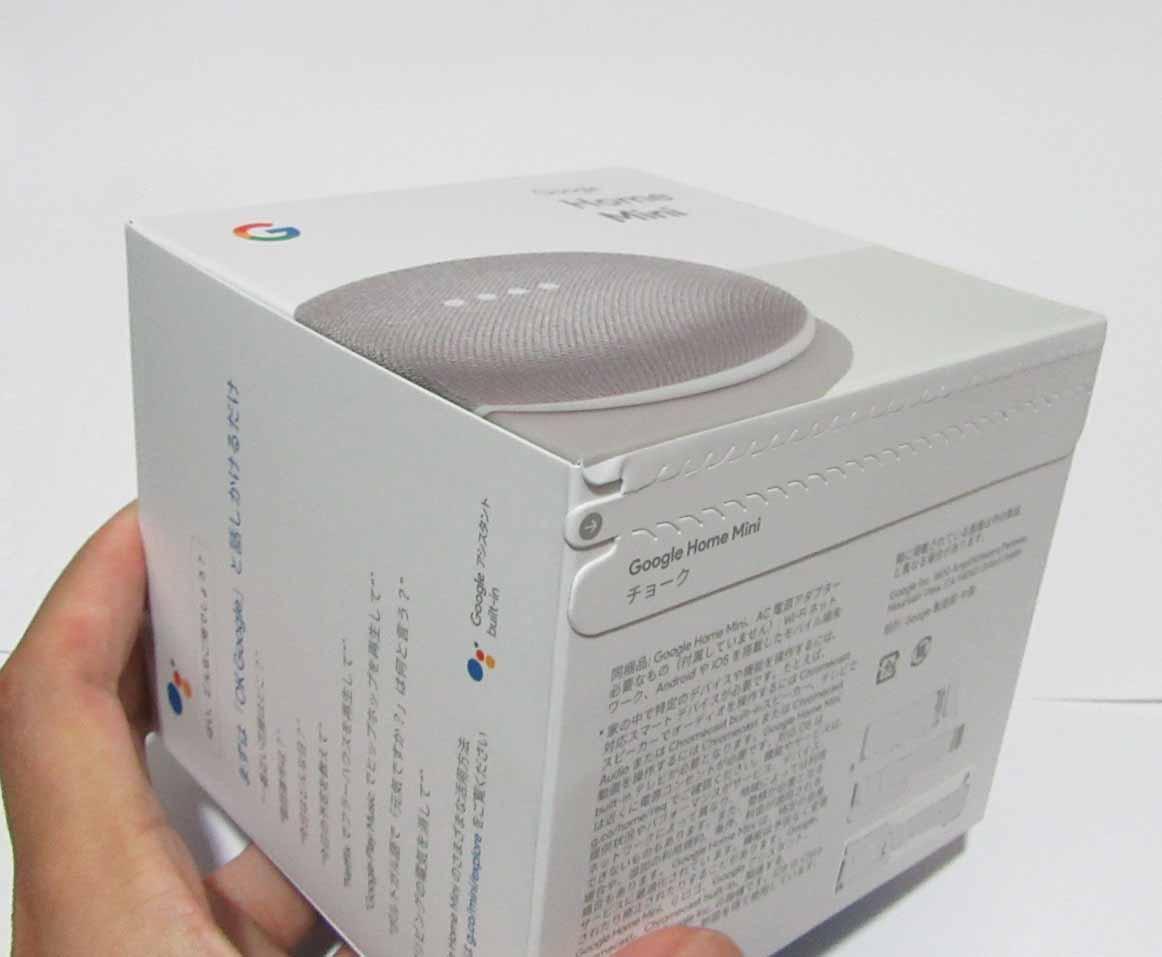 google_home_02.jpg