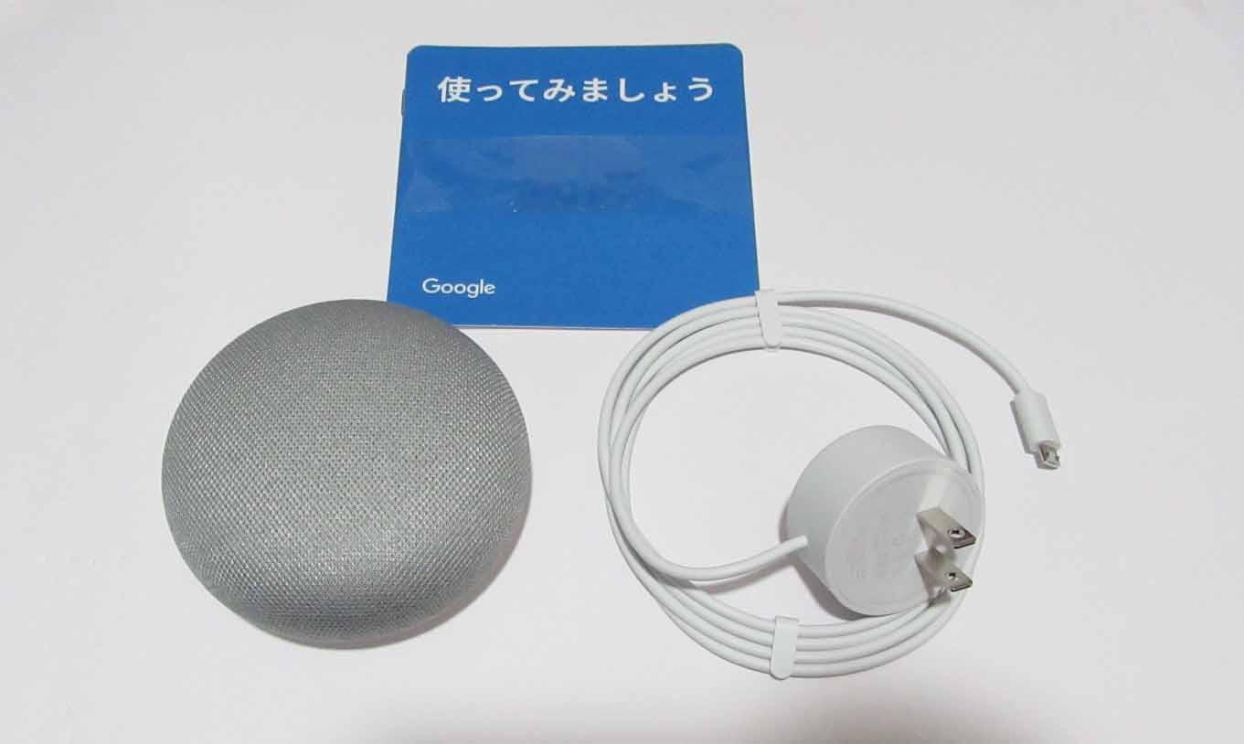google_home_11.jpg