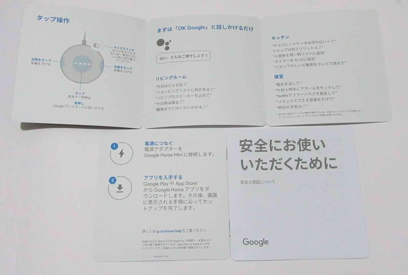 google_home_12.jpg