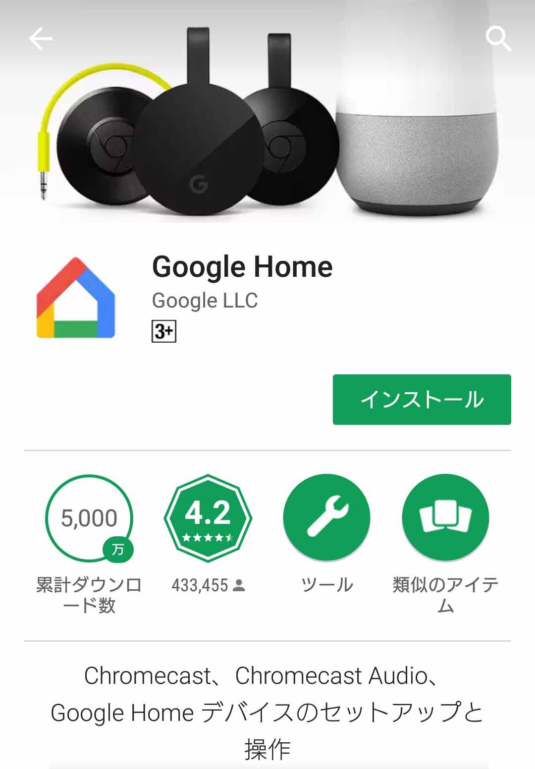 google_home_23.jpg