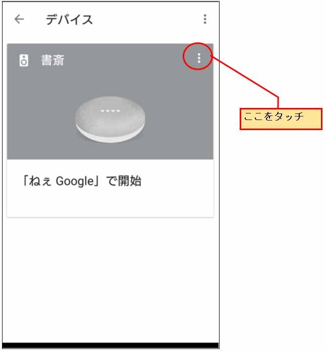 google_home_41.jpg