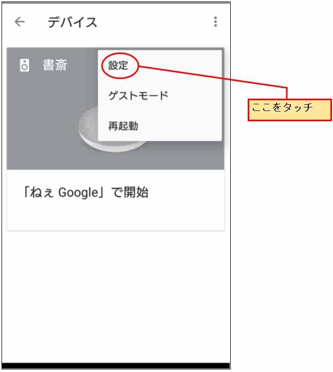 google_home_42.jpg