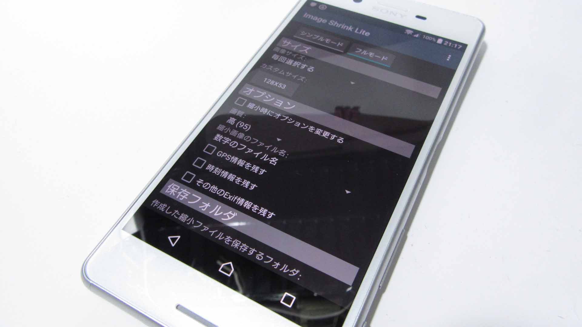 Androidスマホで写真のサイズを縮小したりリサイズしたりするアプリの紹介