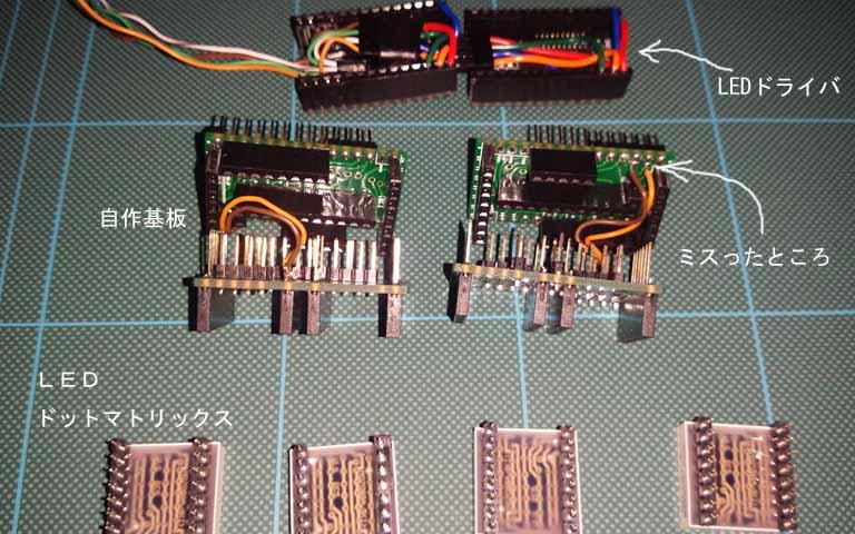led_driver_parts02.jpg