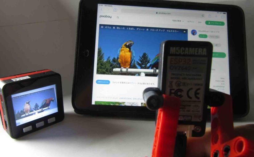 LovyanGFXとJpgLoopAnimeを使って、M5CameraとM5Stackの動画ストリーミング実験