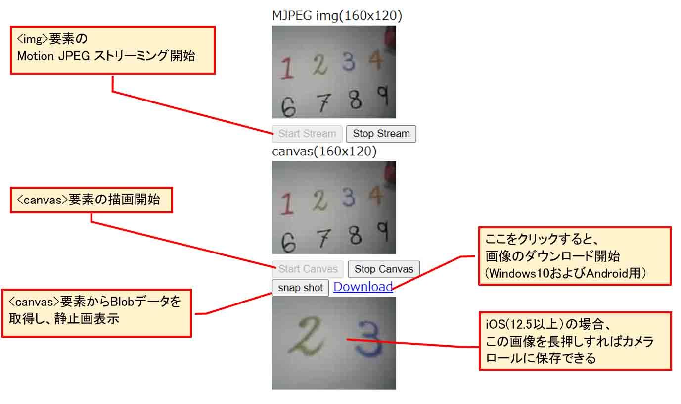 m5camera_js04_04_04.jpg