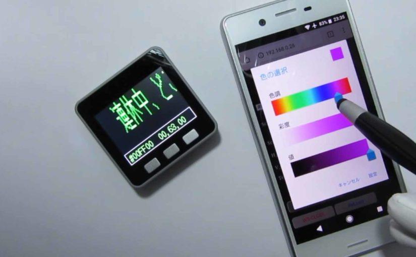 M5Stack ( ESP32 )の日本語電光掲示板をスマホとWebsocketでリアルタイムコントロールしてみた