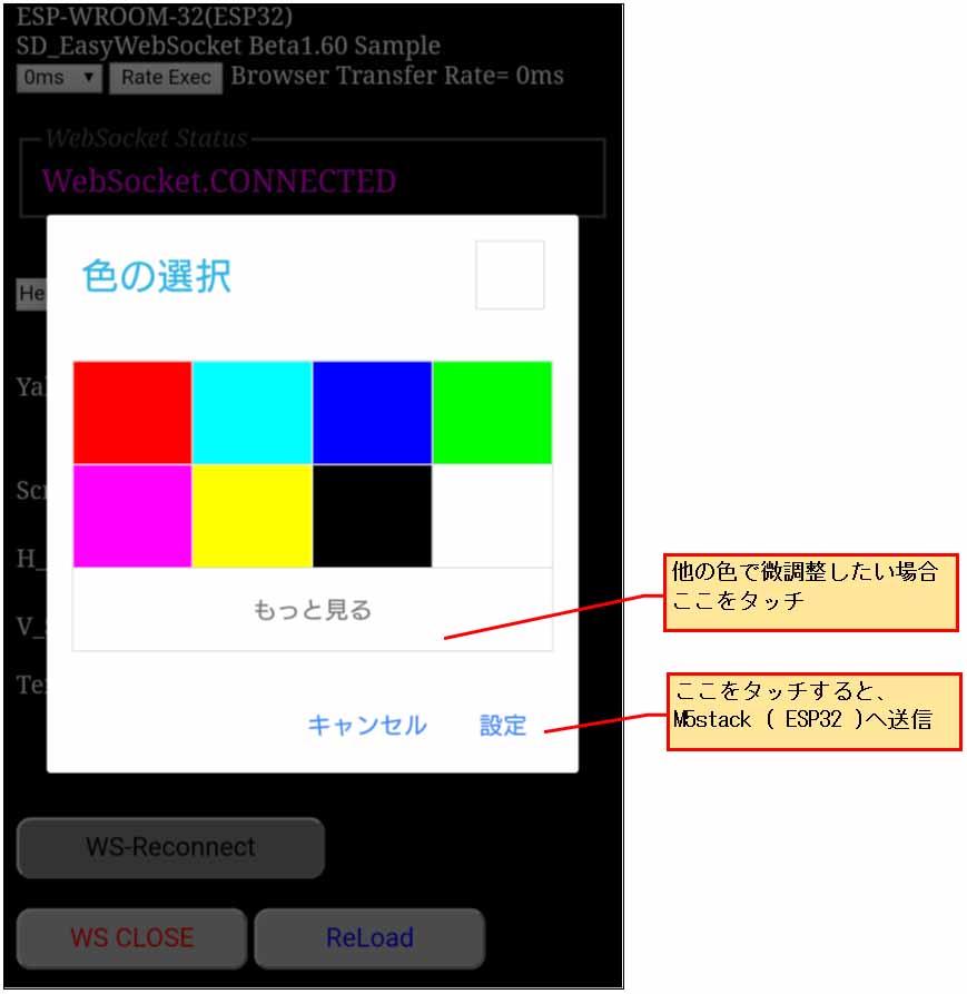 m5stack_ews_sd_03.jpg