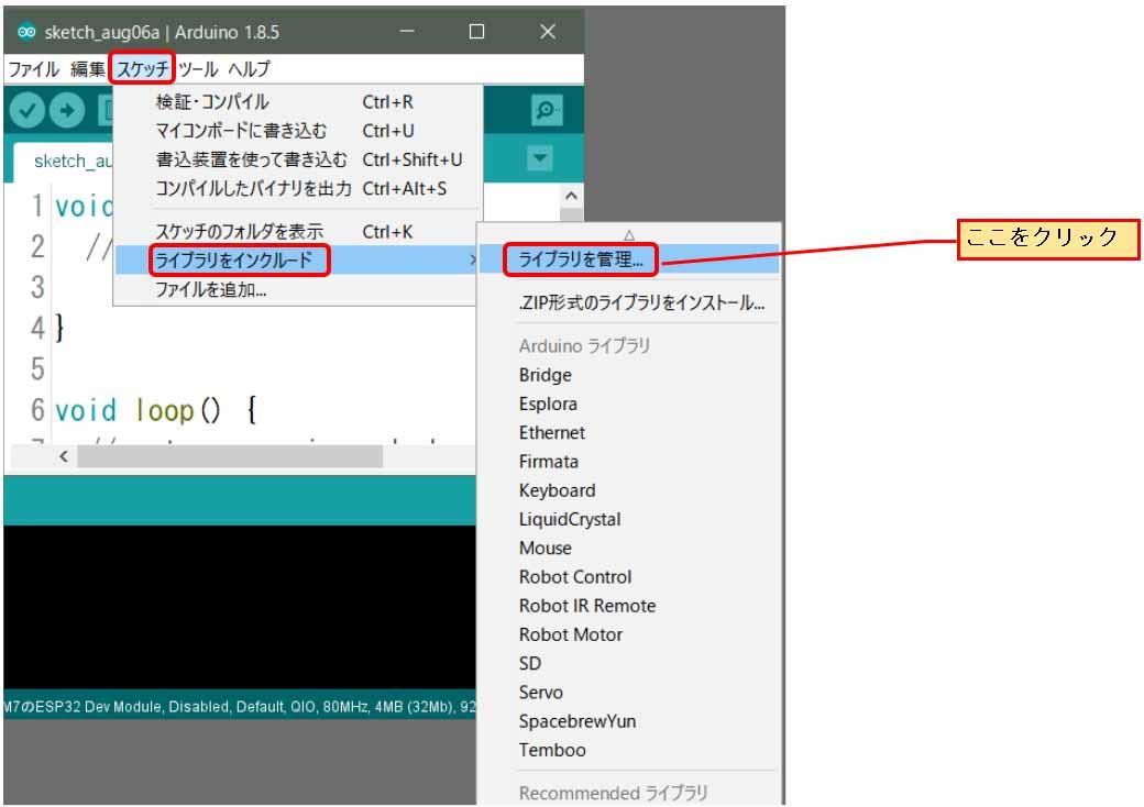 M5Stack ライブラリインストール方法 ( Arduino IDE 用) | mgo